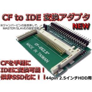 最安★CF-IDE44pin ノート用2.5'HDD変換アダプタ SSD化/メール便|nfj