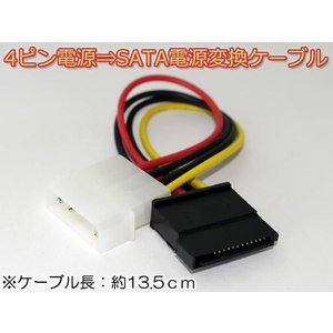 ペリフェラル4pin電源(オス)→15pin SATA電源(メス)変換ケーブル|nfj