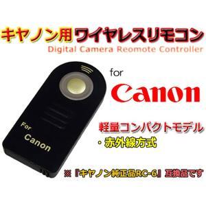 CANON★キヤノン RC-6互換★キャノン専用 ワイヤレスリモコン|nfj