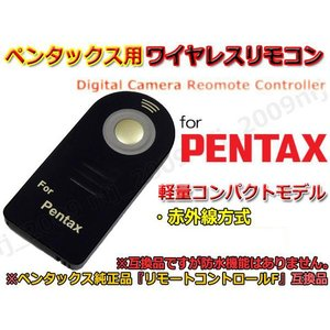 PENTAX ペンタックス専用リモコン リモートコントロールF 互換|nfj