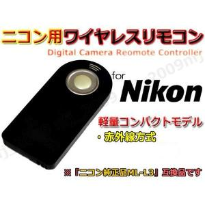 NIKON★ ML-L3 純正互換/ニコン専用ワイヤレスリモコン|nfj