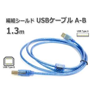 USBケーブル A-B 1.3m フェライトコア付き メール便対応