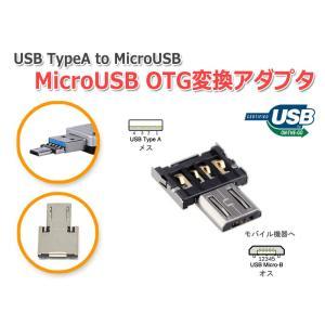 『極小』超小型MicroUSB OTG変換アダプター USB-Aオス to MicroUSBオス変換 スマートフォンとUSB機器の接続に|nfj