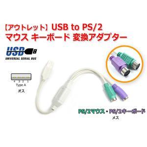 『アウトレット』USB to PS/2 マウス キーボード 変換アダプター|nfj