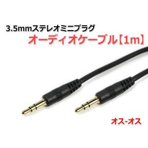 3.5mmステレオミニプラグ(オス-オス) オーディオケーブル 1m|nfj
