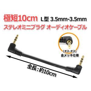 極短10cm L型 3.5mm-3.5mmステレオミニプラグ オーディオケーブル 高品質ショートケー...