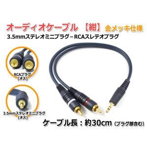 3.5mmステレオミニプラグ(オス)-RCAプラグ(オス)オーディオケーブル30cm 金メッキ仕様|nfj