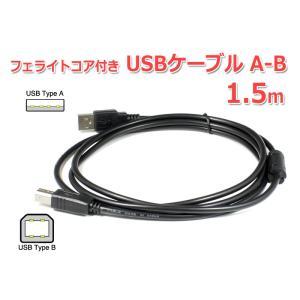 USBケーブル[黒] A-Bタイプ 1.5m フェライトコア付き [メール便対応]