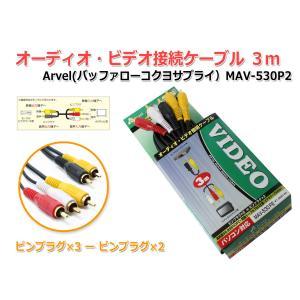 オーディオ・ビデオ接続ケーブル3mピンタイプ Arvel MAV-530P2 [ネコポス便対応]|nfj