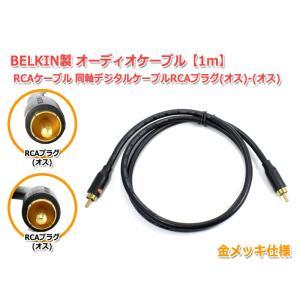 BELKIN製[ベルキン] 同軸ケーブル RCAケーブル1m (オス-オス)金メッキ仕様 COAXI...