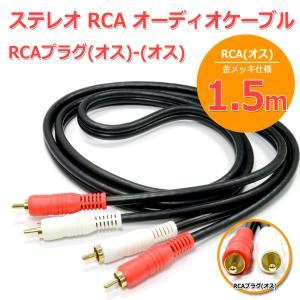 オーディオケーブル ステレオRCAケーブル[1.5m] RCA(オス-オス) 2RCA(赤白) 金メッキ仕様|nfj