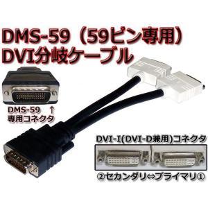 DMS-59 DVI分岐ケーブル(DVI-I x2分配 DVI変換コード)メール便 nfj