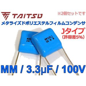 タイツウ(台湾)METフィルムコンデンサ MM x2個 100V/3.3μF/15mm|nfj