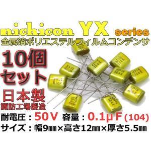 nichicon YX フィルムコン10本組50V 0.1μF 日本製/オーディオに|nfj