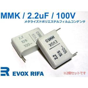 EVOX METポリエステルフィルムコンデンサMMK 100V/2.2μF 2個Set|nfj