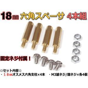 18mm 六角スペーサー (真鍮 六角支柱) 4本セット 固定用ネジ付属|nfj