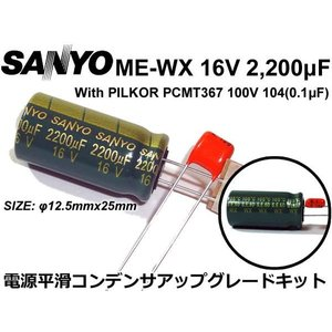 NFJキット SANYO WX 電源平滑コンデンサ アップグレードキット|nfj