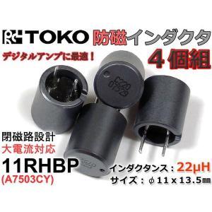 日本メーカー TOKO 11RHBP 22μH 低歪 防磁インダクタ 4個SET|nfj