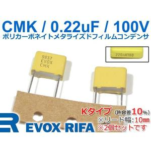EVOX CMK ポリカーボネイトフィルムコンデンサx2個 100V/0.22μF|nfj