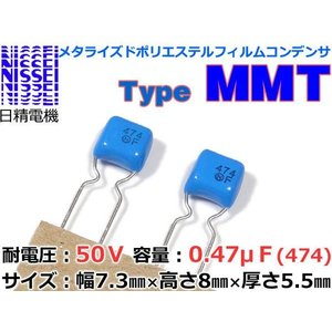 NISSEI/ニッセイ MMT METフィルムコンデンサ 50V/0.47μF x2個組|nfj