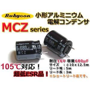 RUBYCON製コンデンサ MCZ x2個 16V/680μF 超低ESR/高リプル許容|nfj