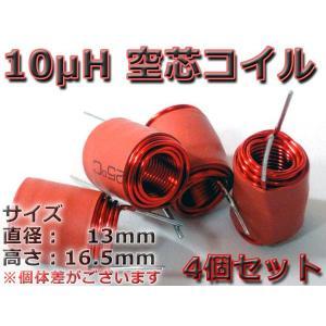 10μH ◇ 空芯コイル 4個Set 大電流対応 高効率 10uh インダクタ|nfj