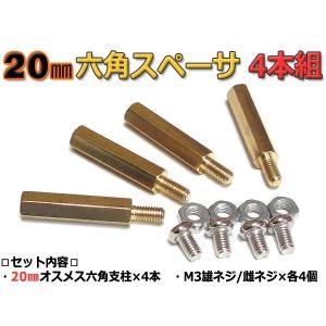 20mm 六角スペーサー (真鍮/六角支柱) 4...の商品画像