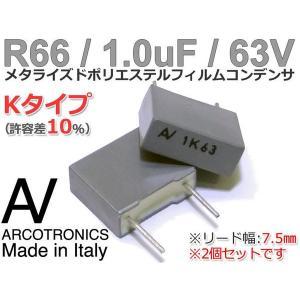 Arcotronics/AV METフィルムコン R66 63V/1μFx2個Made in Italy|nfj