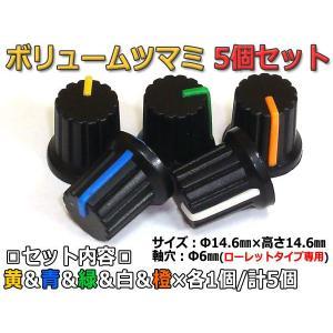 樹脂製カラーツマミ 5個セット(5色各1個/ Φ6mmローレット軸用) nfj