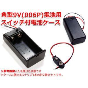 スイッチ付!角型9V/006P 電池ケース+バッテリースナップ1本SET|nfj