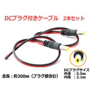 2.1mm×5.5mm DCプラグ付きケーブル 2本セット 電源配線等に|nfj