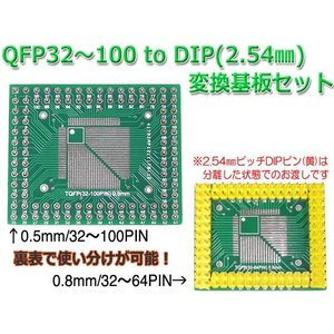 0.5mm/0.8mm両対応 QFP32-100 to 2.54mm DIPピン変換基板セット|nfj