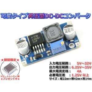 MAX35V!★昇圧型 DC-DC コンバーター 基板 高効率/電圧可変|nfj