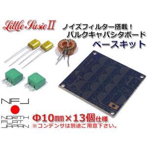 LittleSusieII ノイズフィルター搭載バルクキャパシタボードKIT|nfj