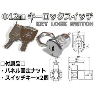 キーロックスイッチ ★ 鍵付きスイッチ 鍵2個付属/自作ケースに!|nfj