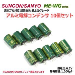 10個set!SUNCON WG 6.3V/1000μF 電解コンデンサ超低ESR高リプル|nfj