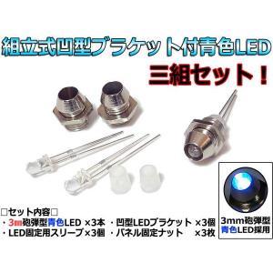 組立式★凹型 LEDブラケット付き 3mm 砲弾型青色LED 三組セット|nfj