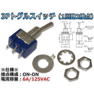 3Pトグルスイッチ[1回路2接点/単極双投/SPDT/ON-ON/6A・AC125V] nfj
