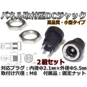 小型・高品質版 パネル取付型 DCジャック 2個組 Φ2.1mmXΦ5.5mm|nfj