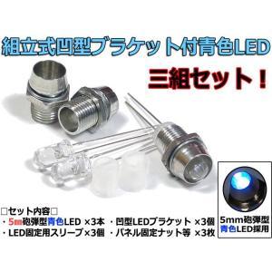 組立式☆凹型 LEDブラケット付き 5mm 砲弾型青色LED 三組セット|nfj