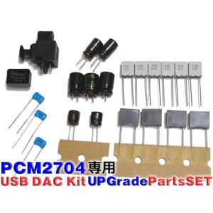 NFJ☆PCM2704搭載USB DACキット用アップグレードパーツセット|nfj