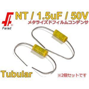 台湾FARAD メタライズドフィルムコンデンサ NT 50V/1.5μF/x2個|nfj