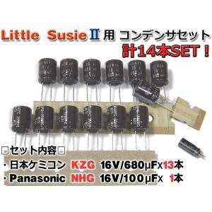 NFJ★Little SusieII用 電解コンデンサセット/日ケミKZGx13+パナNHG|nfj