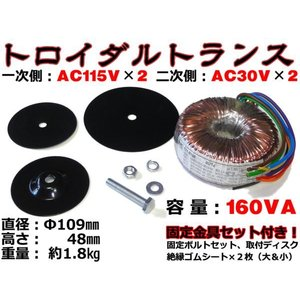 160VA★トロイダル型電源トランス AC115Vx2→AC30Vx2 固定金具付 nfj