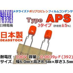 NISSEI APS ポリプロピレンフィルムコンデンサ 0.0039μF x2本組|nfj