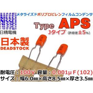 NISSEI APS ポリプロピレンフィルムコンデンサ 0.001μF x2本組|nfj