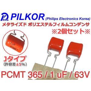 PILKOR(フィリップス) METフィルムコンデンサx2個組 63V/1μF|nfj