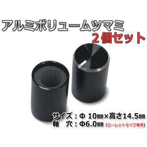 Φ10mm★アルミボリュームツマミ 2個セット[6mmローレット軸用] nfj