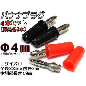 Φ4mm◇バナナプラグ お得な4本セット!(赤/黒各2本)|nfj