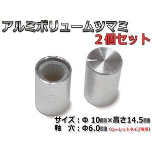 Φ10mm☆アルミボリュームツマミ 2個セット[6mmローレット軸用] nfj